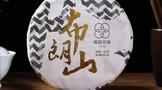 贵阁茶叶:2018年布朗山生茶