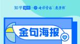 """七彩云南庆沣祥:来了!""""如何变得更好?"""",金句频出!"""