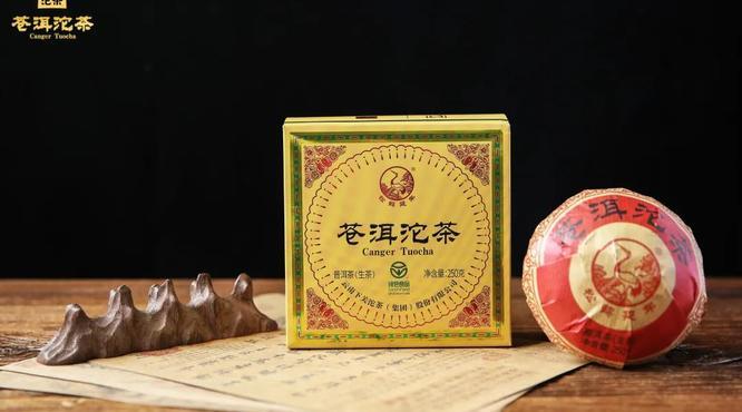 下关20201新品苍洱沱茶:苍洱岁月,苍洱沱茶!
