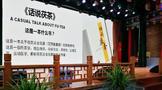 刘翔:《话说茯茶》(中国茯茶200问)