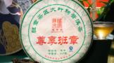 陈升号2017年尊享班章:5年沉淀,只为尊贵的茶友所享