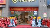 中茶连锁重庆区域双店齐开,2021新征程百城品鉴会首发站举办成功