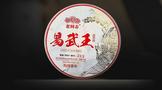 『Tea - 新品 』老同志 2021年 易武王