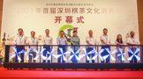 """2021年首届""""深圳棋茶文化消费节""""开幕式圆满举办"""