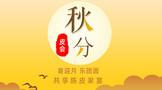 会和堂秋分皮会丨喜迎月,乐团圆,共享陈皮家宴!