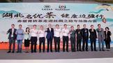 """2021""""一带一路""""赤壁青砖茶产业发展大会11月5日上海开幕"""