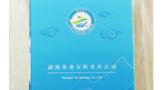 """喜報!勐海茶廠上榜云南省綠色食品""""10強企業"""""""