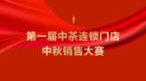 第一届中茶连锁门店中秋销售大赛获奖榜单新鲜出炉!