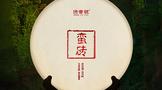 洪普号2018年蛮砖熟茶:为藏茶而生