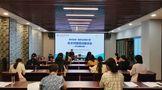 贵州省第一届职业技能大赛茶艺(国赛)项目技术对接培训座谈会在贵阳召开