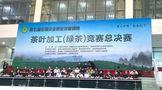 高手角逐! 贵州5名选手亮相第五届全国茶业职业技能竞赛茶叶加工(绿茶)竞赛总决赛