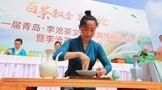 第十一屆青島·李滄茶文化旅游節 助力茶旅融合發展