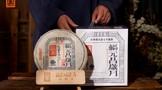 福元昌岁月系列:2002年班章 班章王者老味 即将呈现