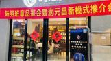 潤元昌陸羽班章掀起普洱茶華爾街第一波品鑒熱潮,班章真品質獲贊無數(二)
