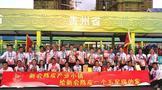 泓达堂助力贵州省龙舟队喜获本届全运会3银2铜佳绩●!