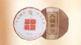 大匠運斤,如天之福 :今大福2021年大福青餅