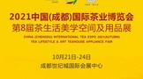 10月21日开幕!茶中贵族——永春佛手与你相邀成都茶博会