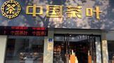 9月29日江蘇一天十家中茶新店齊開