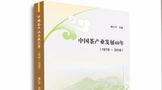 《中国茶产业发展40年(1978—2018)》姜仁华主编,茶界院士首席联合编撰,全面回顾改革开放40年中国茶产业发展