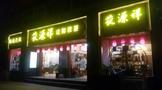 """""""茯源祥""""茯茶——陜西茯茶品牌推薦(二)"""