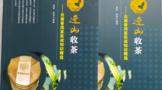 《进山收茶》让读者领略真实的普洱茶世界