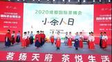 """10月23日""""小茶人日""""暨""""最美茶艺小天使""""展演"""