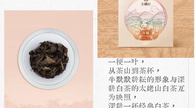 """太姥山2021牛年巨献,""""犇福"""",奔向光明坦途"""