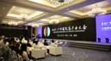 共襄广州国际茶产业盛会 推动茶贸高质量发展