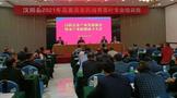 汉阴县茶产业发展协会和汉阴县茶叶产业联盟召开成立大会●!
