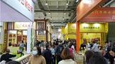 首届崂山茶产业博览会开幕,将持续至19日!