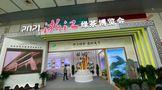 2021浙江绿茶博览会今天上午在山东青岛拉开帷幕