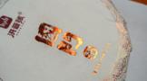 """洪普号2019年头春发酵国门熟茶:来自国门口岸的""""处女古茶园"""""""