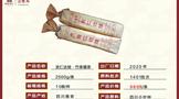 雅雨藏茶条茶系列