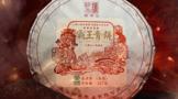 茶中霸王·质如其名:2021年陈升号霸王青饼面市