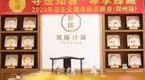 双陈普洱:陈庄主全国巡回见面会『郑州站』精彩回顾