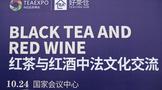 红茶与红酒中法文化交流活动在北京茶博会上成功举行