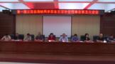 第一届云霄县海峡两岸茶业交流协会理事会第五次会议召开