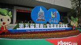 第五届湖南·安化黑茶文化节成功举办 白沙溪收获满满
