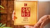 """澜沧古茶2014年八壹金砖珍藏版:比经典更""""金""""典"""