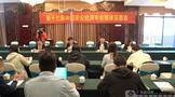 第十七届中国茶叶茶业经济年会媒体见面会在三江召开