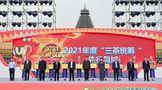 """2021年度""""三茶统筹""""先行县域"""
