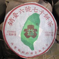 2001年大益 销台六号青饼 生茶 357克