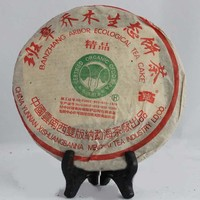 2004年大益 班章精品青饼 生茶 357克