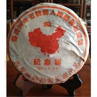 2003年大益 神舟五号纪念青饼 生茶 500克