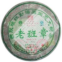 2011年陈升号 老班章 生茶 500克