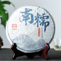 2015年大益 南糯生态青饼 1501批 生茶 357克