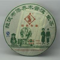 2010年拉佤布傣 0936 生茶 357克