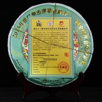 2015年龙园号 WBC纪念礼茶 生茶 357克