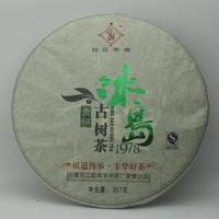 2013年拉佤布傣 冰岛古树茶 生茶 357克