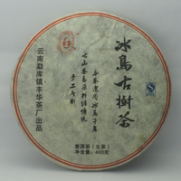 2011年拉佤布傣 冰岛古树茶 生茶 400克